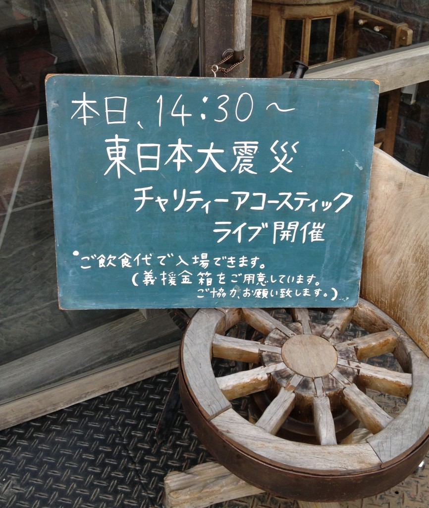 大震災チャリティーライブ@SPA三世