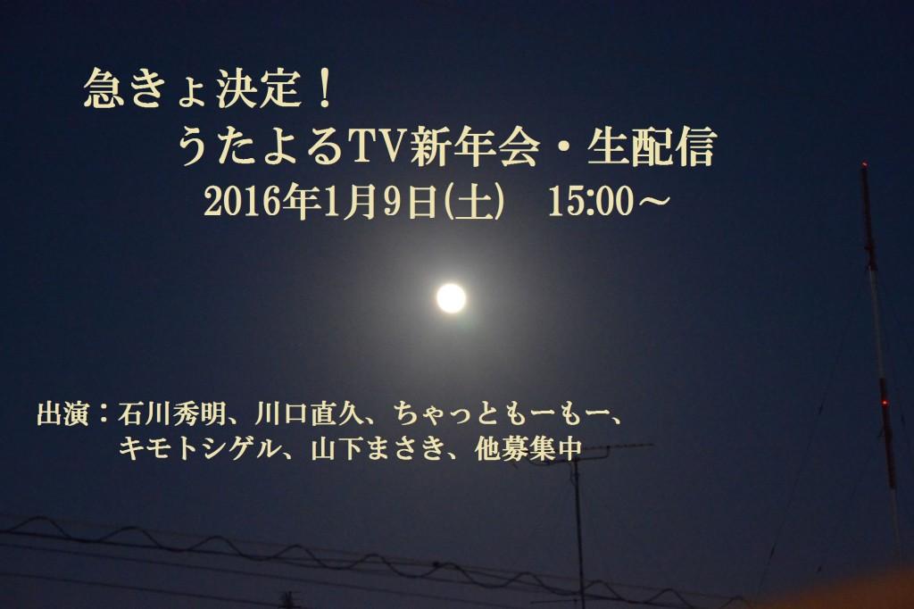 160109_うたよるTV新年会
